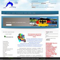 Английский язык - Портал Всероссийских дистанционных мероприятий