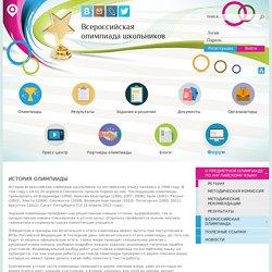 Информационный портал Всероссийской олимпиады школьников