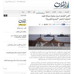 """المدن - """"المدن""""تكشف اسرار عملية دمياط:كيف اخترقت""""داعش"""" البحرية المصرية؟"""