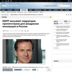 ЕБРР называет коррупцию препятствием для внедрения инноваций в России