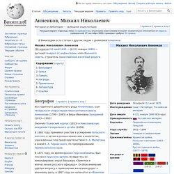 Анненков, Михаил Николаевич