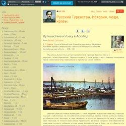 Русский Туркестан. История, люди, нравы. - Путешествие из Баку в Асхабад