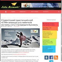Студентський туристичний клуб «СТУК» запрошує усіх любителів екстріму, снігу і гір відвідати Буковель
