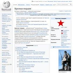 Красная гвардия (Россия) - Red Guards