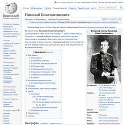 Николай Константинович