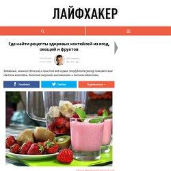 Где найти рецепты здоровых коктейлей из ягод, овощей и фруктов