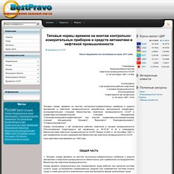 Типовые нормы времени на монтаж контрольно-измерительных приборов и средств автоматики в нефтяной промышленности