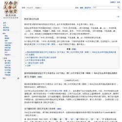 附录:简化字总表 - 维基词典,自由的多语言词典