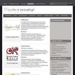 "Дизайнеры – Интернет-журнал ""Дизайн и интерьер"""