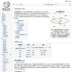天球坐标系统 - 维基百科,自由的百科全书