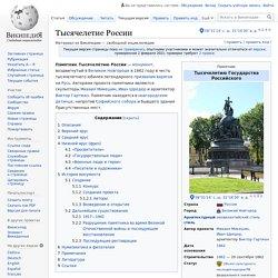 Тысячелетие России - Millennium of Russia