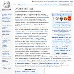Объединение Руси - Combining Russia
