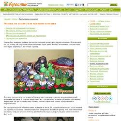 Роспись на камнях: материалы, технология росписи, советы для начинающих