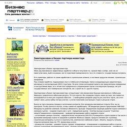 Бизнес предложения Инвесторам, кредиторам - Заинтересован в бизнес партнере-инвесторе - БизнесПартнер.ру