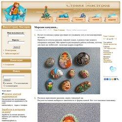 Морские камушки...