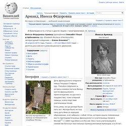 Арманд, Инесса Фёдоровна