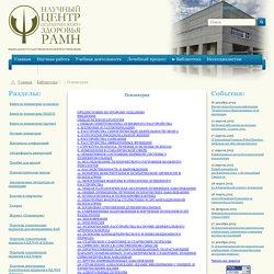 НЦПЗ РАМН. Библиотека. В.А. Гиляровский Психиатрия.
