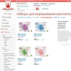 Наборы для выращивания кристаллов в домашних условиях купить - интернет-магазин Мосигрушка