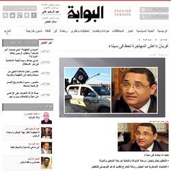 البوابة نيوز: غربان داعش المهاجرة تحط فى سيناء