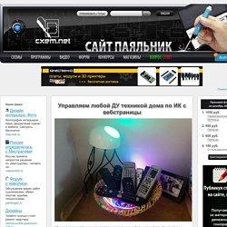 Управляем любой ДУ техникой дома по ИК с вебстраницы