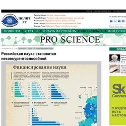 Российская наука становится неконкурентоспособной