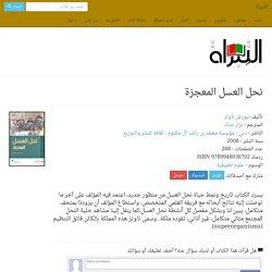 كتاب نحل العسل المعجزة تأليف يورغن تاوتز