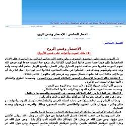موقع سماحة الشيخ : علي الكوراني العاملي - الكتب والمؤلفات / الفصل السادس : الإحتضار وقبض الروح
