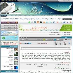 الموقع الرسمي لفضيلة الشيخ محمد صالح المنجد