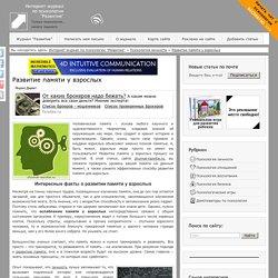 """Интернет-журнал по психологии """"Развитие"""""""