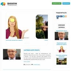 Блог — Викиум.ру