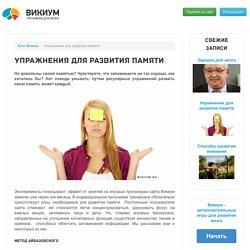 Упражнения для развития памяти — Викиум.ру
