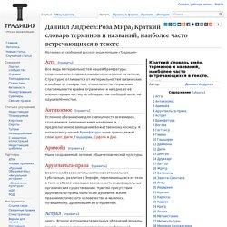 Роза Мира/Краткий словарь терминов и названий, наиболее часто встречающихся в тексте