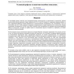 В.О. Леонтьев, Условный рефлекс и квантово-подобное поведение.