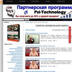 Секреты человеческой памяти ← Интересное видео онлайн