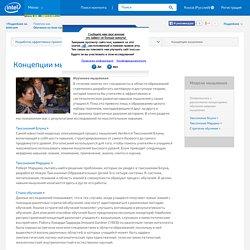 Разработка эффективных проектов: Концепции мышления