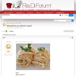 Μακαρόνια με σάλτσα τυριού - Ζυμαρικά - Συνταγές μαγειρικής