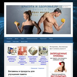Витамины и продукты для улучшения памяти