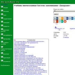 Учебник мнемотехники Система запоминания «Джордано»