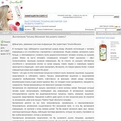 Выступление Татьяны Весниной: Как развить память?