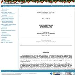 Электронная библиотека МГППУ : Зинченко. Непроизвольное запоминание