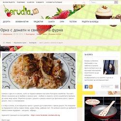 Ориз с домати и свинско на фурна