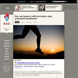 — Как заставить себя вставать для утренней пробежки