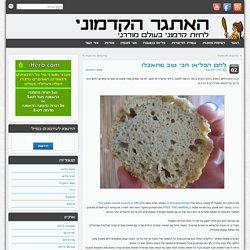 לחם הפליאו הכי טוב שתאכלו