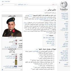 حاتم صابر - ويكيبيديا، الموسوعة الحرة