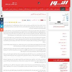 جريدة النور - من سياسة الشحن إلى سياسة التفريغ