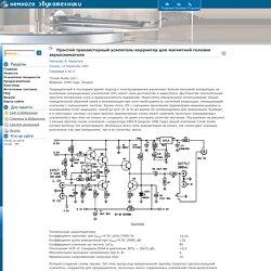 Вегалаб - Простой транзисторный усилитель-корректор для магнитной головки звукоснимателя