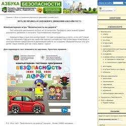Игра по правилам дорожного движения (онлайн тест)