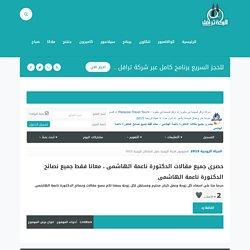 حصرى جميع مقالات الدكتورة ناعمة الهاشمى ، معانا فقط جميع نصائح الدكتورة ناعمة الهاشمى