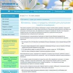 Витамины и травы для памяти и внимания - Витамины, лекарственные растения, пчелопродукты для здоровья и долголетия