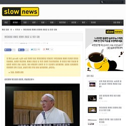 프란치스코 교황이 말하는 언론의 세 가지 임무